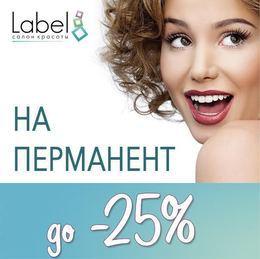 Скидка 25% на перманентный макияж