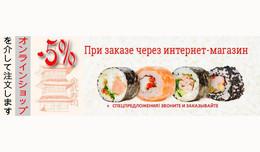 Скидки на суши