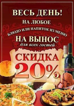 Кафе и рестораны Скидка 20% на вынос на основное меню До 1 сентября
