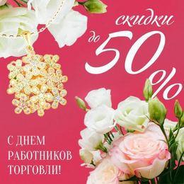 Скидки до 50% на ювелирные украшения в честь Дня работника торговли