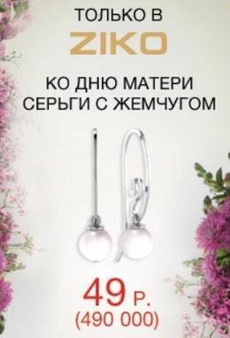 Акция «Специальные цены ко Дню матери»
