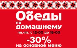 Кафе и рестораны Скидка 30% на основное меню До 1 мая