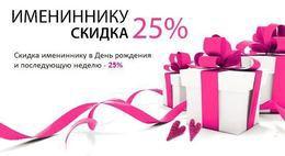 Скидка 25% для именинников