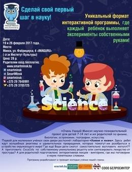 Детям Скидка 7% имениннику на научное шоу «Химия и Жизнь» До 26 февраля