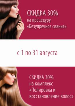 Скидки 30% на процедуры для волос