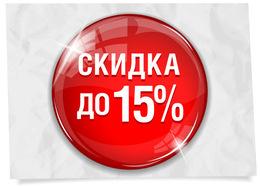 Скидки до 15% на свадьбы, корпоративы, дни рождения, юбилеи