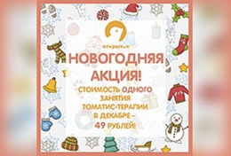 Акция «Стоимость одного ханятия томатис-терапии в декабре всего за 49 руб.»