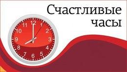 Кафе и рестораны Акция «Счастливые часы» До 4 сентября