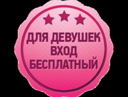 Акция «Ежедневно бесплатный вход для девушек до 23:00»