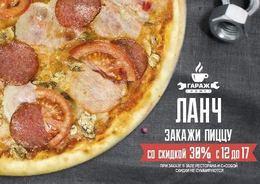 Скидка 30% на пиццу в обед