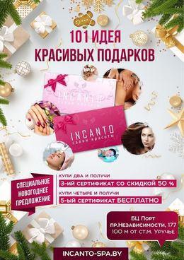 Красота и здоровье Акция «Получайте подарочные сертификаты с 50% скидкой или бесплатно» До 8 марта
