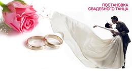 Акция «Постановка свадебного танца»