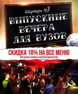 Кафе и рестораны Акция «Выпускные вечера: скидка 10% на все меню» До 31 июля