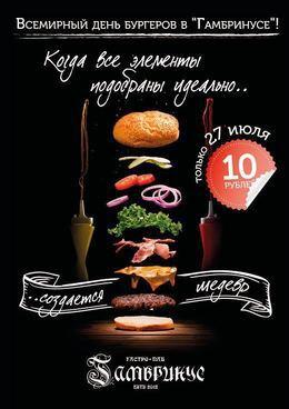 Акция «Всемирный день бургеров»