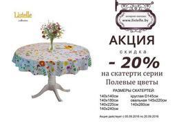 Акция «Скидка 20% на скатерти серии «Полевые цветы»