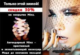 Скидка 20% на покрытие Minx