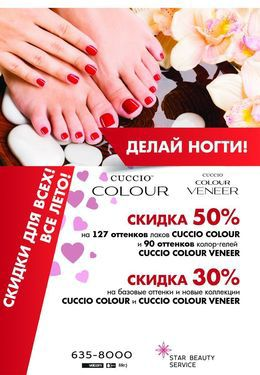Красота и здоровье Акция «Cuccio Colour и Cuccio Colour Veneer Делай ногти» До 31 августа