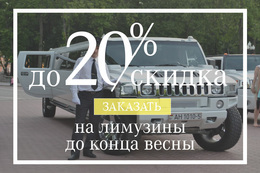 Прочее Скидки на аренду лимузина До 31 мая