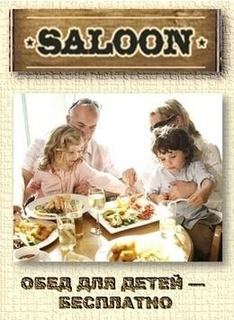 Обед для детей — бесплатно