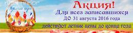 Акция «Для всех записавшихся до 31 августа действуют летние цены до конца года»