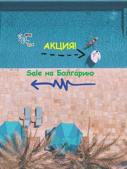 Туризм Акция «Sale на Болгарию» До 3 июля