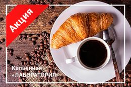 Акция «Кофе + десерт по специальной цене»