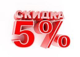 Скидка 5% при аренде усадьбы более чем на 3 суток