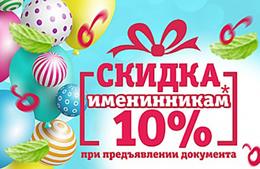 Кафе и рестораны Скидка 10% для именинников на основное меню До 31 декабря