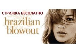 Акция «Разглаживание волос Brazilian Blowout - стрижка в подарок»