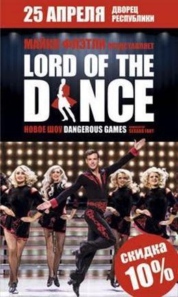 Скидка 10% на билеты на ирландское шоу «Lord of the Dance»