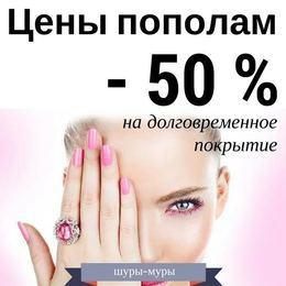 Красота и здоровье Скидка 50% на долговременное покрытие До 31 января
