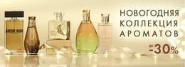 Акция «Новогодняя коллекция ароматов»