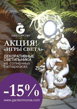 Скидка 15% на декоративные светильники