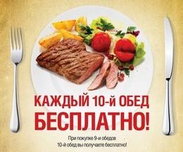 Акция «Каждый 10 обед - бесплатно»