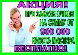 Акция «При заказе очков на сумму от 900 000 руб - работа мастера - бесплатно»