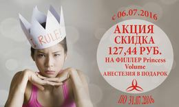 Акция «Скидка 127,44 руб. на Princess Volume»