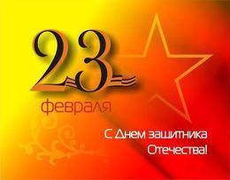Акция «Подарок ко Дню защитника Отечества»