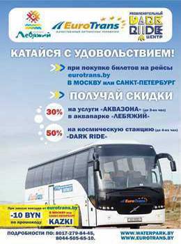 Акция «Катайся с удовольствием вместе с EuroTrans»