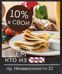 Кафе и рестораны Акция: «10% в СВОИх» До 26 октября
