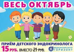 Акция «Прием детского эндокринолога за 15 руб»