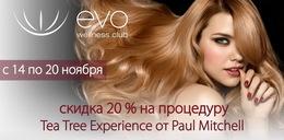Скидка 20% на программу ухода за волосами