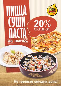 Акция «Пицца, суши, паста на вынос со скидкой 20%»