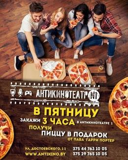 Акция «При заказе 3 часов пицца в подарок»