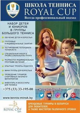 Бесплатный мастер-класс по теннису для детей и юниоров