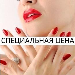 Специальная цена на уход за ногтями