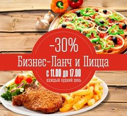 Скидка 30% на бизнес-ланчи и пиццу