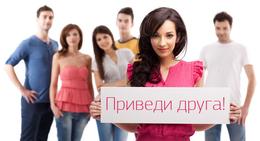 Скидка 20% на обучение «курсы английского» каждому, кто приведет друга
