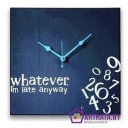 Скидка 15% на часы «Все равно я опоздал»
