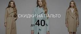 Скидки до 40% на куртки и пальто