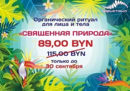 Акция «Органический ритуал для лица и тела «Священная природа» за 89,00 руб»
